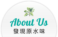 About Us 發現原水味