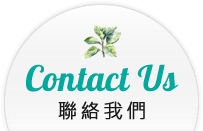 Contact Us 聯絡我們